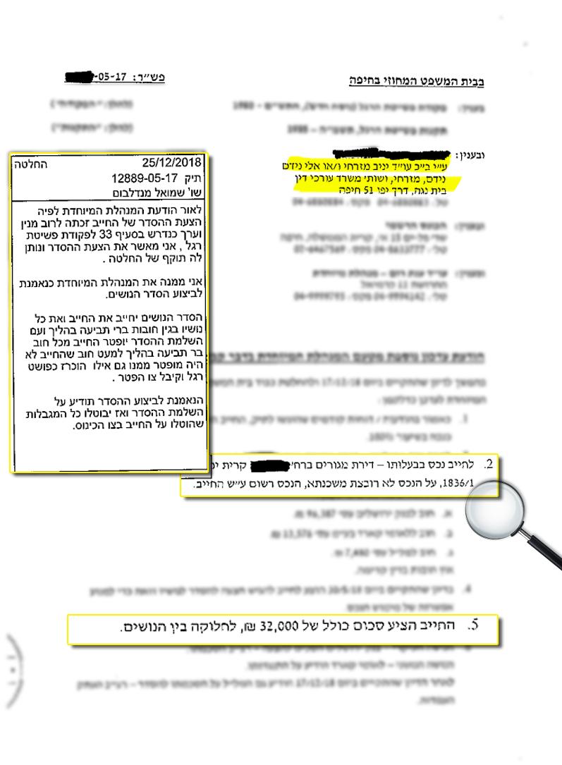"""צו הפטר כנגד תשלום בסך 32,000 ₪ לחייב בהליך פש""""ר בעל דירת מגורים"""